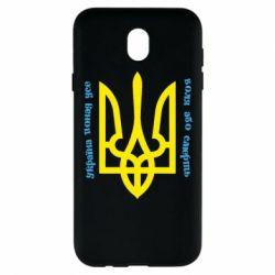 Чохол для Samsung J7 2017 Україна понад усе! Воля або смерть!