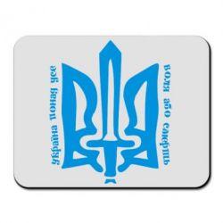 Коврик для мыши Україна понад усе! Воля або смерть! - FatLine