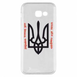 Чохол для Samsung A5 2017 Україна понад усе! Воля або смерть!