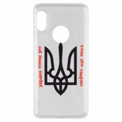Чехол для Xiaomi Redmi Note 5 Україна понад усе! Воля або смерть! - FatLine