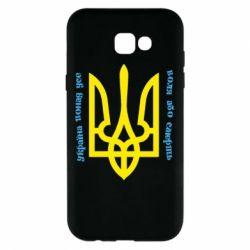 Чохол для Samsung A7 2017 Україна понад усе! Воля або смерть!