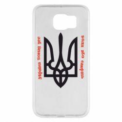 Чохол для Samsung S6 Україна понад усе! Воля або смерть!