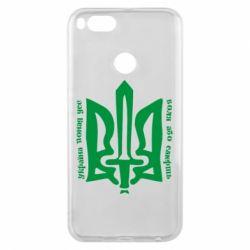 Чехол для Xiaomi Mi A1 Україна понад усе! Воля або смерть!