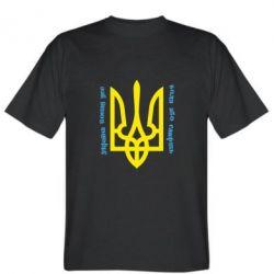 Чоловіча футболка Україна понад усе! Воля або смерть!