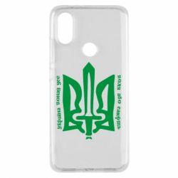 Чехол для Xiaomi Mi A2 Україна понад усе! Воля або смерть!