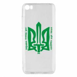 Чехол для Xiaomi Mi5/Mi5 Pro Україна понад усе! Воля або смерть!