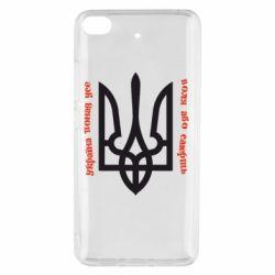 Чехол для Xiaomi Mi 5s Україна понад усе! Воля або смерть!