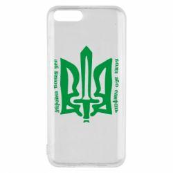 Чехол для Xiaomi Mi6 Україна понад усе! Воля або смерть!