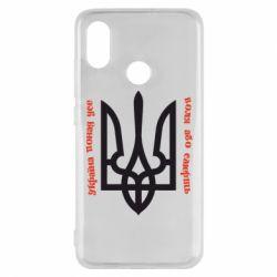 Чехол для Xiaomi Mi8 Україна понад усе! Воля або смерть!