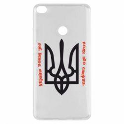 Чехол для Xiaomi Mi Max 2 Україна понад усе! Воля або смерть!