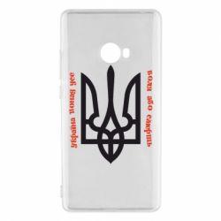 Чехол для Xiaomi Mi Note 2 Україна понад усе! Воля або смерть!