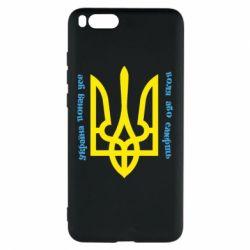 Чехол для Xiaomi Mi Note 3 Україна понад усе! Воля або смерть!
