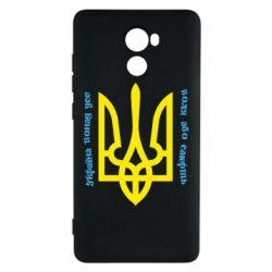 Чехол для Xiaomi Redmi 4 Україна понад усе! Воля або смерть! - FatLine