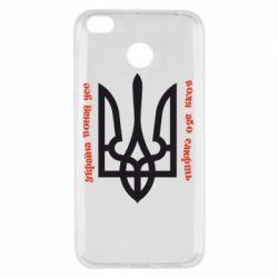 Чехол для Xiaomi Redmi 4x Україна понад усе! Воля або смерть! - FatLine