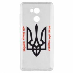 Чехол для Xiaomi Redmi 4 Pro/Prime Україна понад усе! Воля або смерть! - FatLine