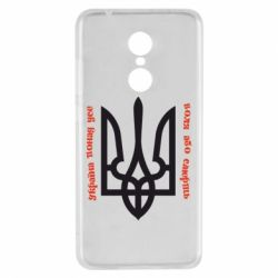 Чехол для Xiaomi Redmi 5 Україна понад усе! Воля або смерть! - FatLine