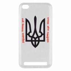 Чехол для Xiaomi Redmi 5a Україна понад усе! Воля або смерть! - FatLine