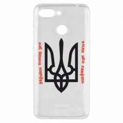Чехол для Xiaomi Redmi 6 Україна понад усе! Воля або смерть! - FatLine