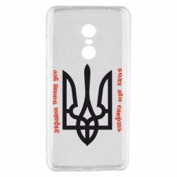 Чехол для Xiaomi Redmi Note 4 Україна понад усе! Воля або смерть! - FatLine