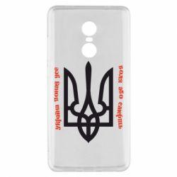 Чехол для Xiaomi Redmi Note 4x Україна понад усе! Воля або смерть! - FatLine