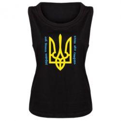 Женская майка Україна понад усе! Воля або смерть! - FatLine