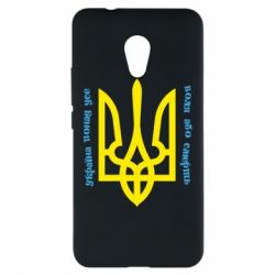 Чехол для Meizu M5s Україна понад усе! Воля або смерть! - FatLine
