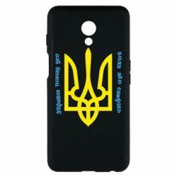 Чехол для Meizu M6s Україна понад усе! Воля або смерть! - FatLine