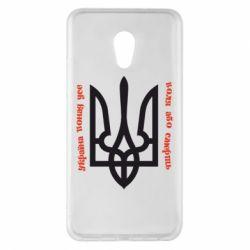 Чехол для Meizu Pro 6 Plus Україна понад усе! Воля або смерть! - FatLine