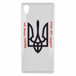 Чехол для Sony Xperia X Україна понад усе! Воля або смерть! - FatLine
