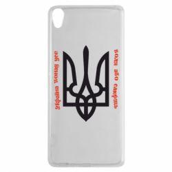 Чехол для Sony Xperia XA Україна понад усе! Воля або смерть! - FatLine