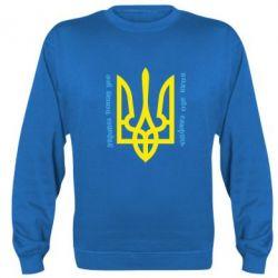 Реглан (свитшот) Україна понад усе! Воля або смерть! - FatLine