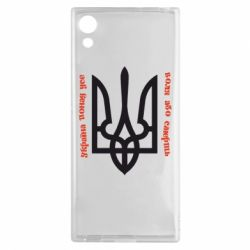 Чехол для Sony Xperia XA1 Україна понад усе! Воля або смерть! - FatLine