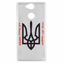 Чехол для Sony Xperia XA2 Україна понад усе! Воля або смерть! - FatLine