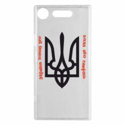 Чехол для Sony Xperia XZ1 Україна понад усе! Воля або смерть! - FatLine