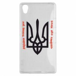 Чехол для Sony Xperia Z1 Україна понад усе! Воля або смерть! - FatLine
