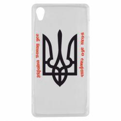 Чехол для Sony Xperia Z3 Україна понад усе! Воля або смерть! - FatLine