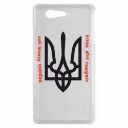 Чехол для Sony Xperia Z3 mini Україна понад усе! Воля або смерть! - FatLine