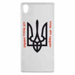 Чехол для Sony Xperia Z5 Україна понад усе! Воля або смерть! - FatLine