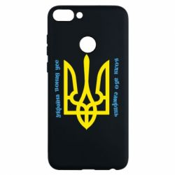 Чехол для Huawei P Smart Україна понад усе! Воля або смерть! - FatLine