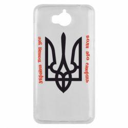 Чехол для Huawei Y5 2017 Україна понад усе! Воля або смерть! - FatLine