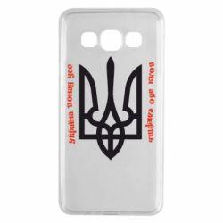 Чохол для Samsung A3 2015 Україна понад усе! Воля або смерть!