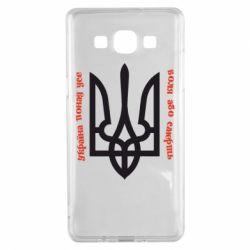 Чохол для Samsung A5 2015 Україна понад усе! Воля або смерть!