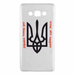 Чохол для Samsung A7 2015 Україна понад усе! Воля або смерть!