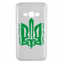 Чехол для Samsung J1 2016 Україна понад усе! Воля або смерть!
