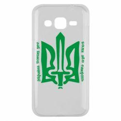 Чехол для Samsung J2 2015 Україна понад усе! Воля або смерть!