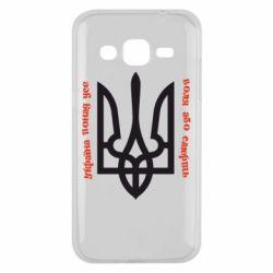 Чохол для Samsung J2 2015 Україна понад усе! Воля або смерть!