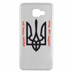 Чохол для Samsung A7 2016 Україна понад усе! Воля або смерть!