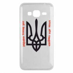 Чохол для Samsung J3 2016 Україна понад усе! Воля або смерть!