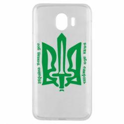 Чехол для Samsung J4 Україна понад усе! Воля або смерть!