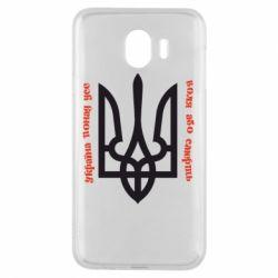 Чохол для Samsung J4 Україна понад усе! Воля або смерть!